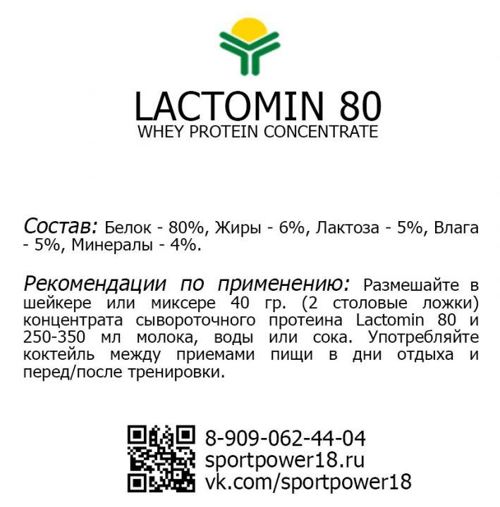 lactomin 80 протеин купить